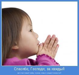 миг счастливый наяву, за мир, семью и радости минуты!!!