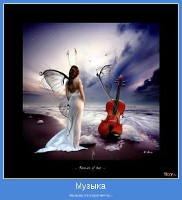 Мызыка-это наши мечты...
