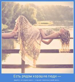радуйся, нет рядом никого — отдыхай, переосмысливай жизнь…