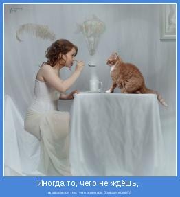 оказывается тем, чего хотелось больше всего)))