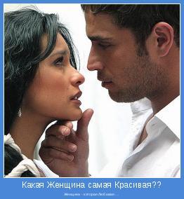 Женщина - которая Любимая ...