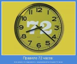 если решил,что предпринять– предпринимай не позднее 72 часов