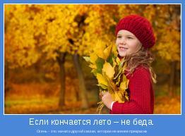 Осень - это начало другой сказки, которая не менее прекрасна