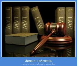 законы человека, не убежать от законов Бога