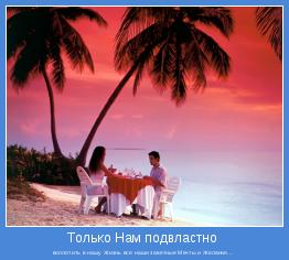 воплотить в нашу Жизнь все наши заветные Мечты и Желания...