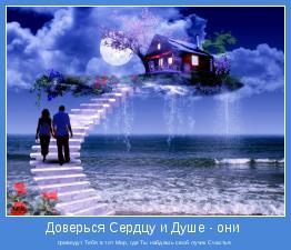 приведут Тебя в тот Мир, где Ты найдешь свой лучик Счастья
