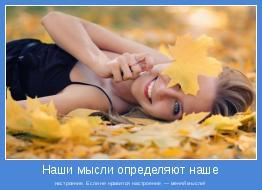 настроение. Если не нравится настроение  — меняй мысли!