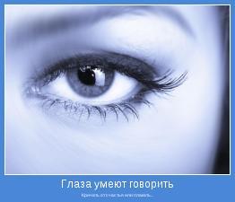 Кричать от счастья или плакать...