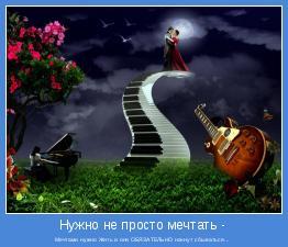 Мечтами нужно Жить и они ОБЯЗАТЕЛЬНО начнут сбываться...