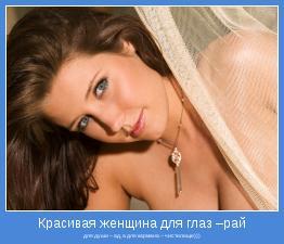 для души – ад, а для кармана – чистилище)))