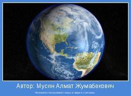 Человечество выживет лишь в мире и согласии.
