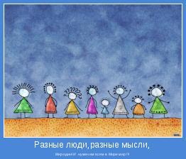 Мир-один!И  нужен им всем в Мире мир !!!