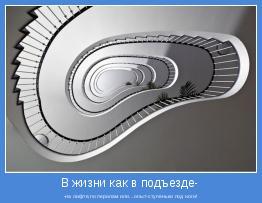 -на лифте,по перилам или...опыт-ступеньки под ноги!
