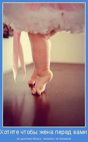 на цыпочках бегала - женитесь на балерине
