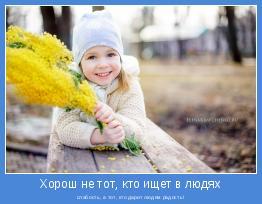 слабость, а тот, кто дарит людям радость!