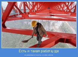 не развлекуха с моста, а о нём забота!