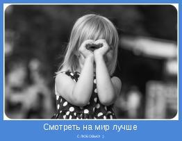 С ЛЮБОВЬЮ! ;)