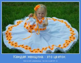 Как за ней ухаживаешь, так она и цветёт! :))