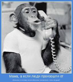 обезьяны,то почему не все обезьяны согласились стать людьми?