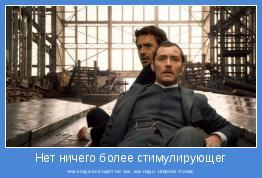 чем когда всё идёт не так, как надо. Шерлок Холмс