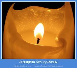 Женщина без мужчины — что свеча без фитиля. Вита Логвиненко