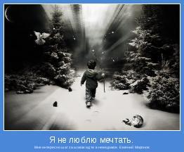 Мне интересно шаг за шагом идти в неведомое. Евгений Миронов