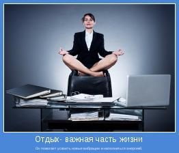 Он помогает усвоить новые вибрации и наполниться энергией.