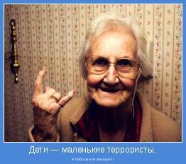А бабушки их крышуют!