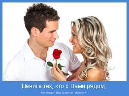 Кто говорит Вам искренно - Люблю !!!