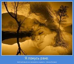 Мой любимый сон начинается в девять. (Хенни Янгман)