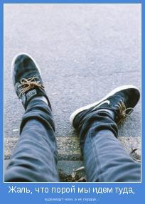 куда ведут ноги, а не сердце…