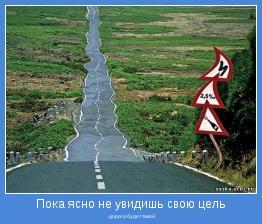 - дорога будет такой.