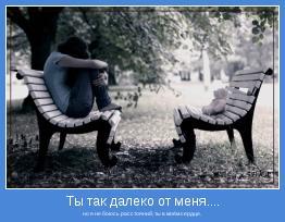 но я не боюсь расстояний, ты в моём сердце.