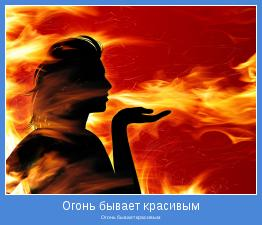 Огонь бывает красивым
