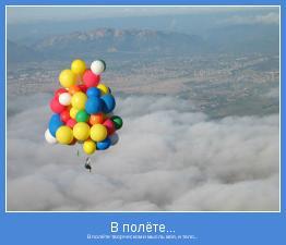 В полёте творческом и мысль моя, и тело...