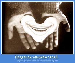 Поделись улыбкою своей и она к тебе не раз еще вернётся
