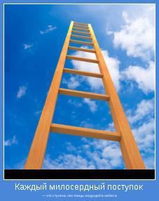 — это ступень лестницы, ведущей в небеса