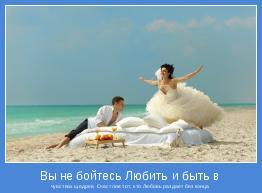 чувствах щедрее, Счастлив тот, кто Любовь раздает без конца
