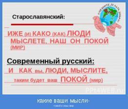 -такой и ваш мир