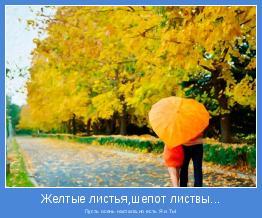 Пусть осень настала,но есть Я и Ты!