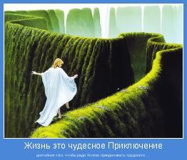 достойное того, чтобы ради Успеха преодолевать трудности ...