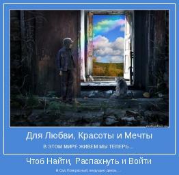 В Сад Прекрасный, ведущую дверь ...