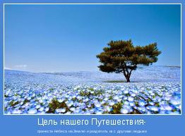 принести Небеса на Землю и разделить их с другими людьми
