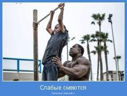 Сильные помогают