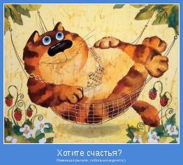 Поменьше рычите, побольше мурчите )