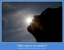 Солнце всех любит!целует!обнимает!А ты его?