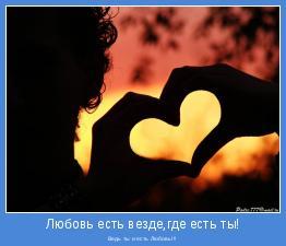 Ведь ты и есть Любовь!!!