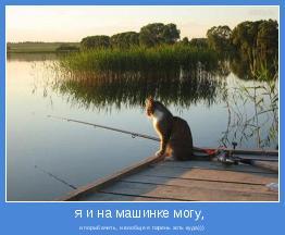 и порыбачить, и вообще я парень хоть куда)))