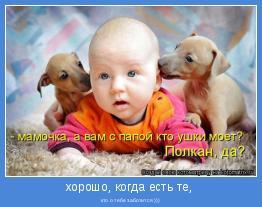 кто о тебе заботится )))