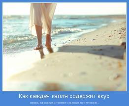 океана, так каждое мгновение содержит вкус вечности...